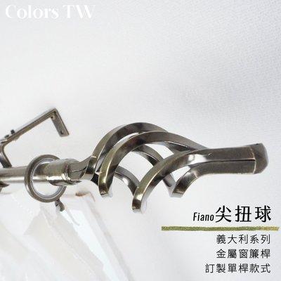 【訂製】窗簾桿 尖扭球 單桿 長101-150cm 義大利系列 桿徑16mm 客製化 ※請留言需要尺寸及顏色