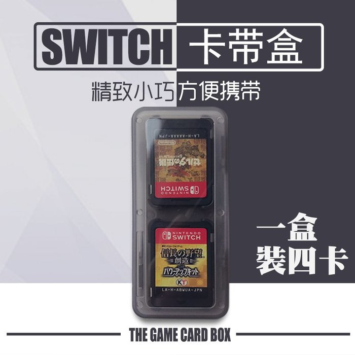 【台灣現貨】任天堂Switch周邊配件(遊戲卡帶收納盒、一盒四卡)#NS Switch NS卡盒 遊戲卡帶盒 4個裝