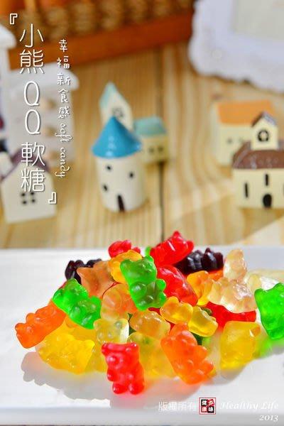 小熊QQ軟糖250g/可樂QQ軟糖250g[TW00324] 健康本味(促銷至7/31止)