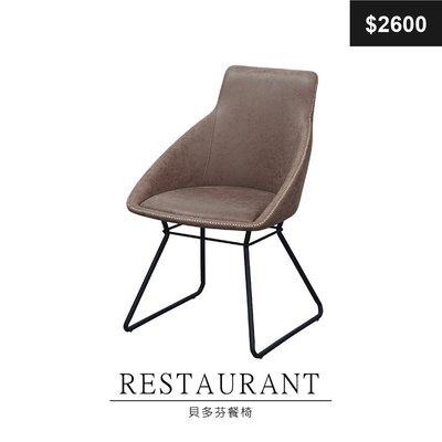 【祐成傢俱】224  貝多芬餐椅