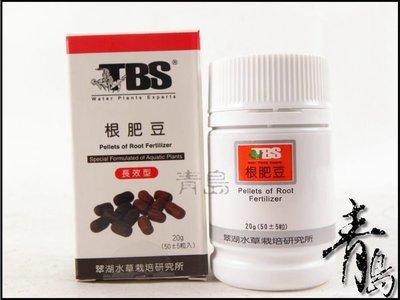 QM。。。青島水族。。。AF022台灣TBS翠湖---根肥豆( 長效型)約50粒入==20g