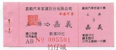 【竹仔城-嘉義公車票】土庫至嘉義--普通半票---已經失效.純收藏