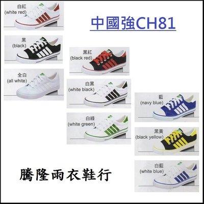 騰隆雨衣鞋行-中國強經典百搭休閒帆布鞋MIT CH81系列(男女適穿) 數量:1雙