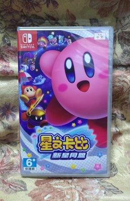 NS 星之卡比 新星同盟 中文版 (Kirby Star Allies 卡比之星) 台灣代理版 全新品