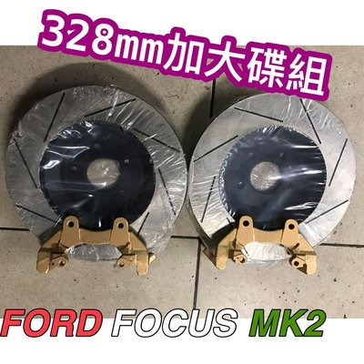 福特 FORD FOCUS MK2 煞車前加大碟組,改裝328mm一體式劃線碟盤含專用卡鉗座C型座
