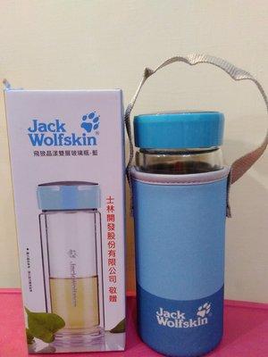 Jack Wolfskin 飛狼晶漾雙層 玻璃瓶 水壺 環保杯  300ML