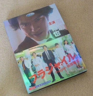 【天天看音像店】 FRAGILE病理醫生3D9高清版長瀨智也/武井咲DVD 精美盒裝