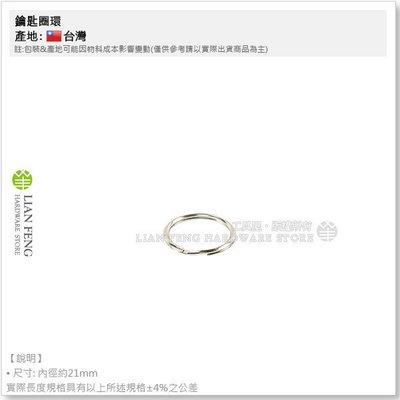 【工具屋】鑰匙圈環 8分 雙釻 鑰匙環 雙圈鑰匙環 鑰匙圈 鎖匙圈 台灣製