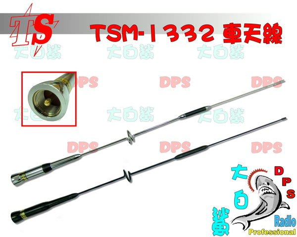 ~大白鯊無線~TS  TSM-1332  144/430MHz  雙頻車天線