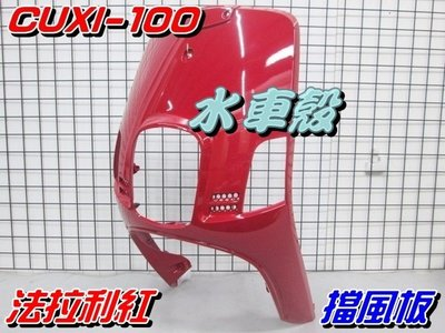 【水車殼】山葉 舊CUXI-100 擋風板 法拉利紅 $720元 紅色 舊QC CUXI100 前擋板 面板 景陽部品