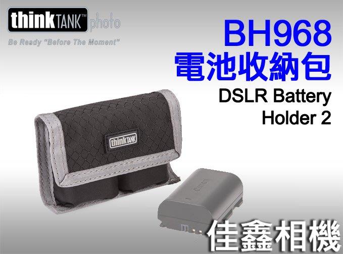@佳鑫相機@(全新)thinkTANK DSLR Battery Holder 2(BH968)電池收納包 可放電池2顆