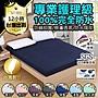 現貨-影片實拍【台灣製造 100%防水保潔墊 SGS認證】3M床包 床單 防水床包 雙人床包 防塵墊 床罩 單人雙人床包