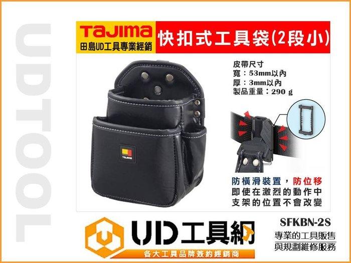 @UD工具網@ 日本田島 快扣式工具包 (小) 2層 腰帶 手工具 安全掛勾 SFKBN-2S 水電袋 工具袋 電工袋