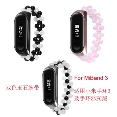 小米手環 3/4 NFC 腕帶 雙色玉石錶帶 智能手錶帶 時尚簡約 替換腕帶