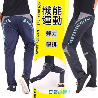 CS衣舖【任選2件600元】機能吸濕排汗 高彈力 口袋拉鍊 運動褲 休閒長褲 3972