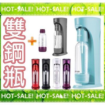 《雙鋼瓶大全配+贈原廠小空瓶》Drinkmate 410 茶類/水果/酒品 萬用 氣水機 氣泡水機  (多種顏色可選)