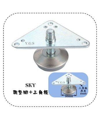 Y.G.S~家具五金系列~SKY調整腳+三角板/椅腳(含稅)