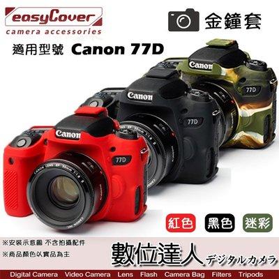 【數位達人】easyCover 金鐘套 適用 Canon 77D 機身 / 矽膠 保護套 防塵套 紅色 黑色 迷彩