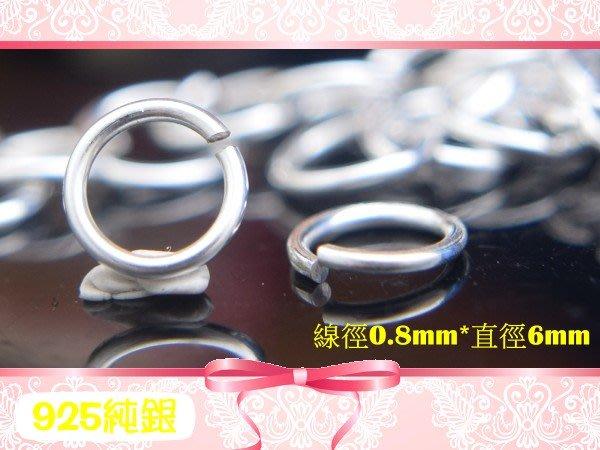 【EW】925純銀DIY材料串珠配件/開口C型圈(線徑0.8mm*直徑6mm)~適合手作蠶絲蠟線(非白鋼or合金)