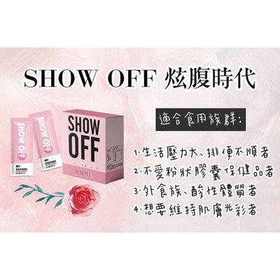 Show off炫馥時代