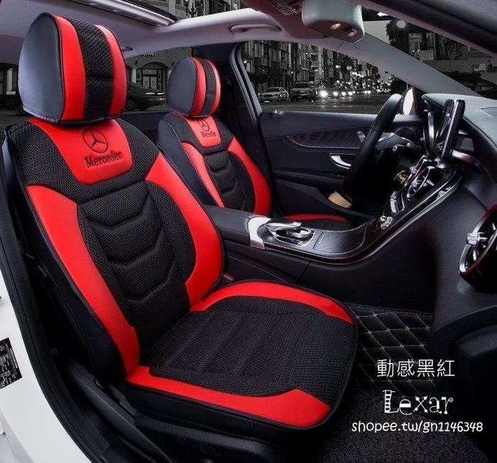 Mercedes賓士坐墊四季全包專用座墊E200E260 GLK300GLC/GLA C200L C180LCLA250