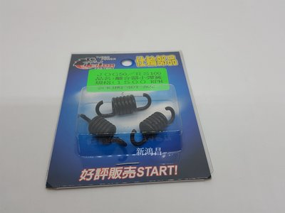 【新鴻昌】仕輪 JOG RS100 RSZ RSZERO CUXI 新CUXI 離合器小彈簧 1500轉