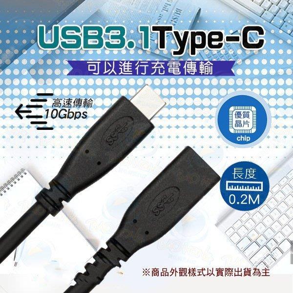 Type-C 公對母 延長線 傳輸線 充電線 台南PQS
