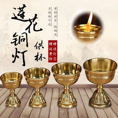 蓮花純銅燈座液體酥油燈杯空碗黃銅加厚大小號佛前供燈燭臺長明燈 好再來O