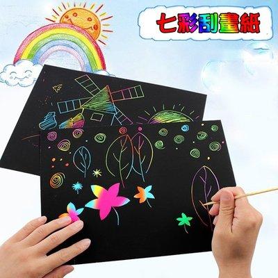 「歐拉亞」現貨 七彩刮畫紙 刮畫 兒童玩具 益智玩具 美勞 手做