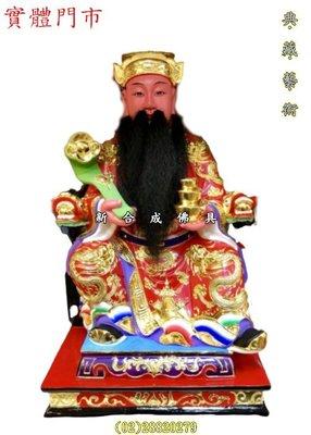 新合成佛具 頂級樟木 1尺3 文財神 佛桌神桌佛櫥神櫥佛像神像