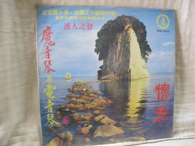 二手舖 NO.2206 黑膠 莊啟勝主奏/新霸王大樂隊伴奏 魔音琴與電音琴(六)