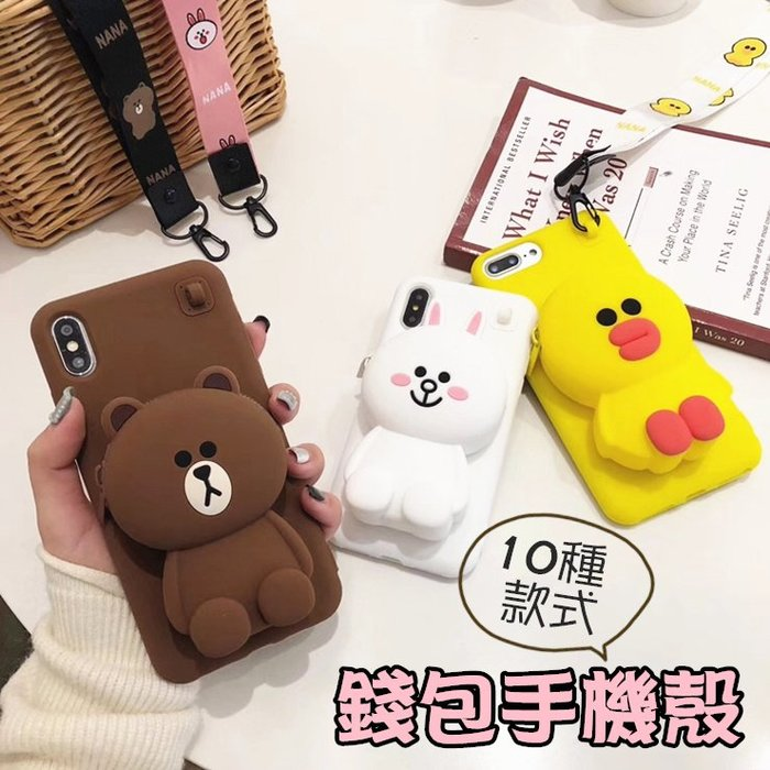 iPhone XS XR 錢包手機殼 保護套 i6 i7 i8 Plus iX MAX 卡通 防摔殼 軟殼 兔大 熊大