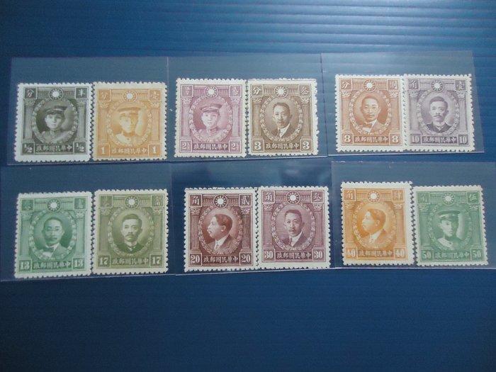 民國郵票--常24 先烈像北平版郵票 12全 1套 近上品