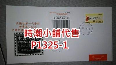 **代售郵票收藏**2020 美廉社第一代辦所 代辦所營業末日掛號實寄封(加贈尾日明信片) P1325-1