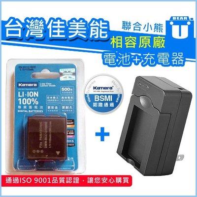 【聯合小熊】電池+ kamera for 國際 CGA-S005 充電器 FX12 FX9 LX3 LX2 LX1