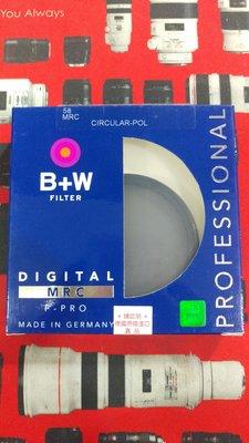 *大元 高雄*【新品出清】B+W F-PRO MRC 58mm CPL 偏光鏡 藍盒