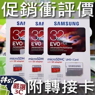 ☆林sir三多店☆三星 EVO+ microSDHC class10 C10 U1 記憶卡 32G UHS-I 32GB