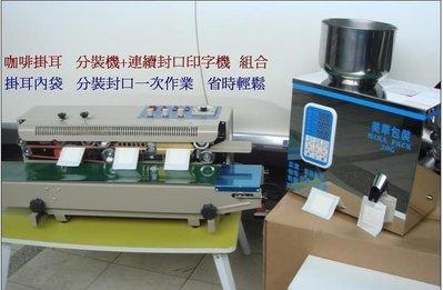 美華包裝 全自動連續式封口機 日期印字機 真空機包裝機封口機咖啡袋耳掛耳分裝機定量計量機芳
