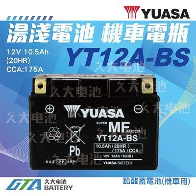 ✚久大電池❚ YUASA 機車電瓶 機車電池 YT12A-BS T3 280  RV180  T2 250 T1 150