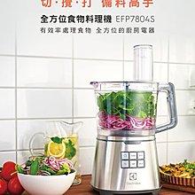 *費雪小舖*現貨 Electrolux伊萊克斯 設計家系列食物調理機 EFP7804S 廚房奇機 備料神器 附9件配件