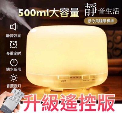 「寵愛有家 」 升級遙控版~7彩/暖光 500ml超大容量超聲波負離子水氧機/加濕器 精油 芳香