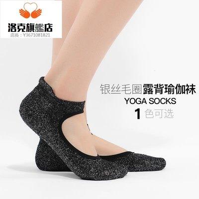 預售款-LKQJD-瑜伽襪 防滑瑜珈襪春秋 毛圈底保暖厚 銀絲款瑜珈*優先推薦