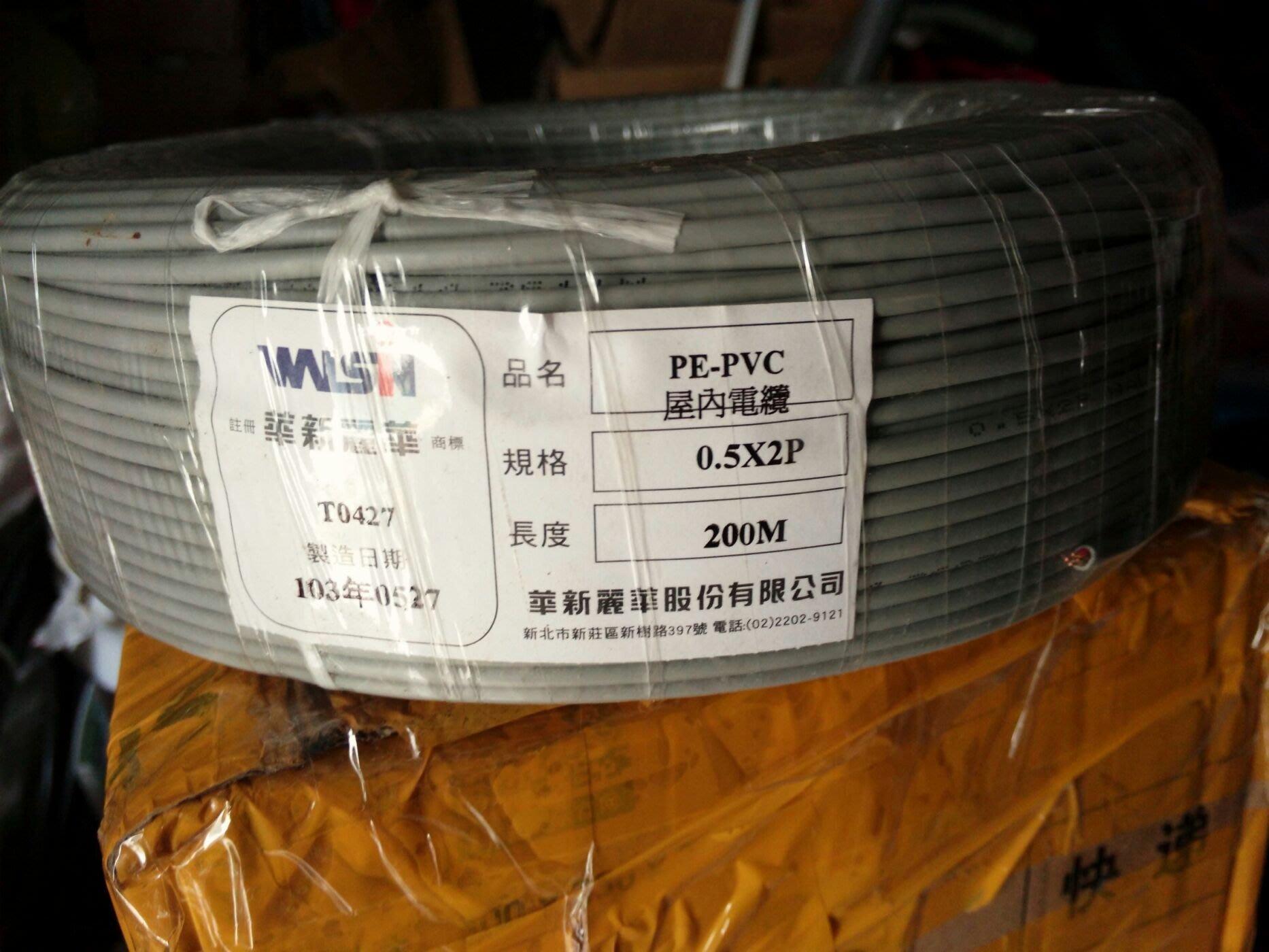 華新麗華數位電話線 0.5MM 2P(200米)