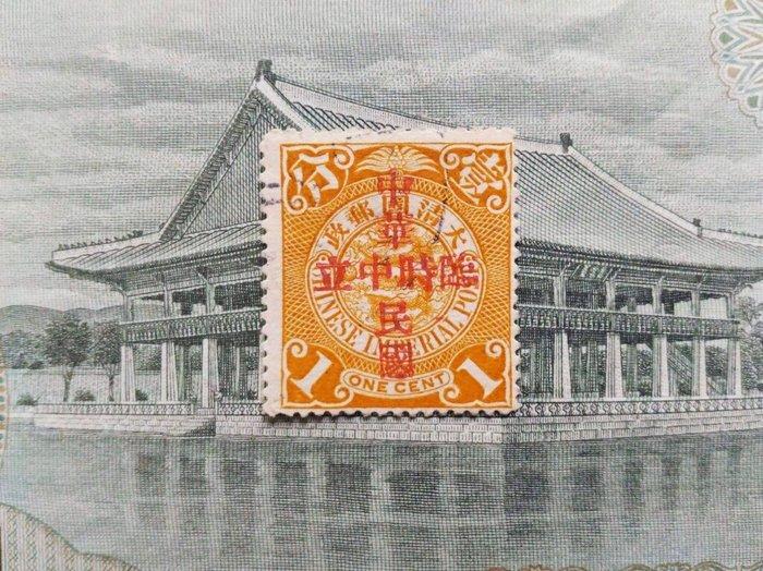 (特典!極品珍藏!)大清蟠龍加蓋 中華民國 臨時中立.1912 Coiling Dragon 1c.