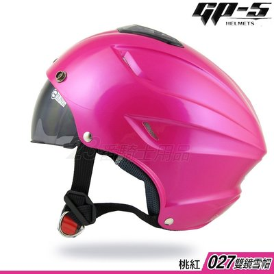 GP-5 內墨鏡 雪帽 GP5 027 亮桃紅 內藏墨鏡 23番 半罩 安全帽 內襯可拆 通風透氣 加購鏡片