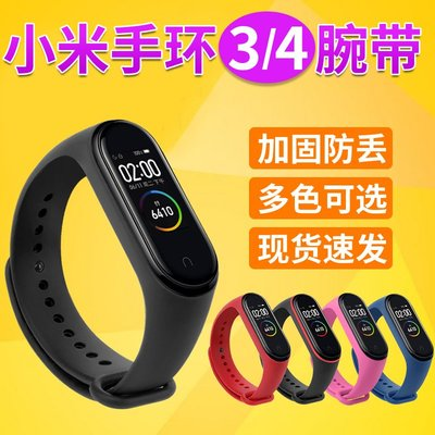 iwatch 小米手環 錶帶(送貼膜)適用小米4/5/6手環表帶潮 小米智能運動手環腕帶替換個性多彩色藕荷粉酷炫非原裝正