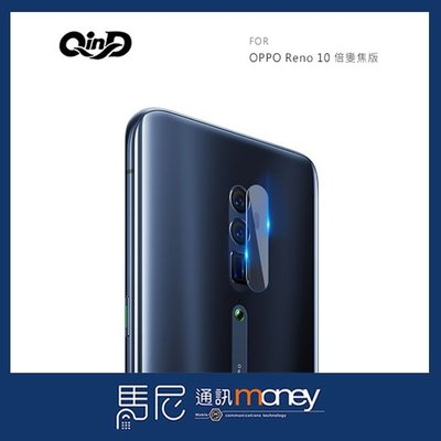 QinD 鏡頭玻璃貼(兩片裝)/OPPO Reno 10 倍變焦版/螢幕保護貼/鏡頭保護/高透光/防刮膜/防指紋【馬尼】