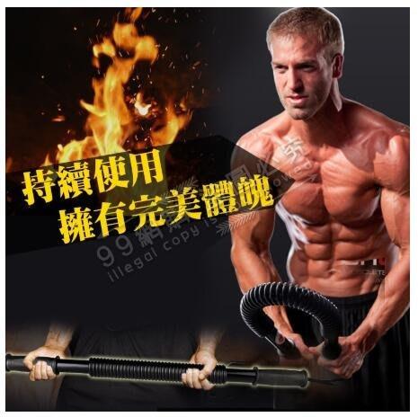 臂力棒30KG~60KG/彈簧臂力器/臂力棒/鍛煉手臂/肌肉訓練/手臂握力棒/健身臂力棒【無法超取】