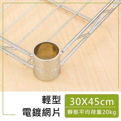 [tidy house]30x45cm反焊電鍍輕型網片(四分管徑)【廠A】