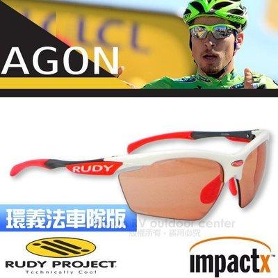 大里RV城市【Rudy Project】Agon ImpactX  防爆變色運動太陽眼鏡 SP298469